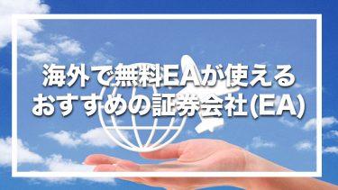 海外無料EAが使えるおすすめの証券会社(EA)