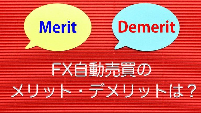 FX自動売買のメリットとデメリットとは?