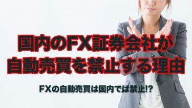 FX自動売買は禁止!国内証券会社でFX自動売買が使えない理由