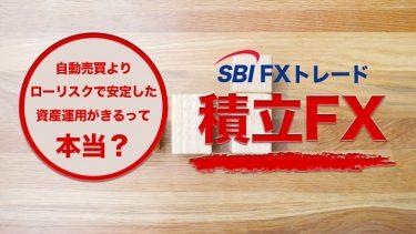 SBIFXの自動売買はローリスクで長期運用型の積立FXがおすすめ