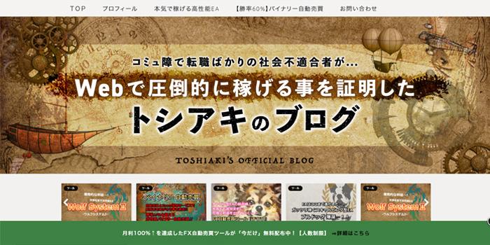 トシアキのブログ