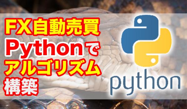 FX自動売買をPYTHON(パイソン)で作る方法