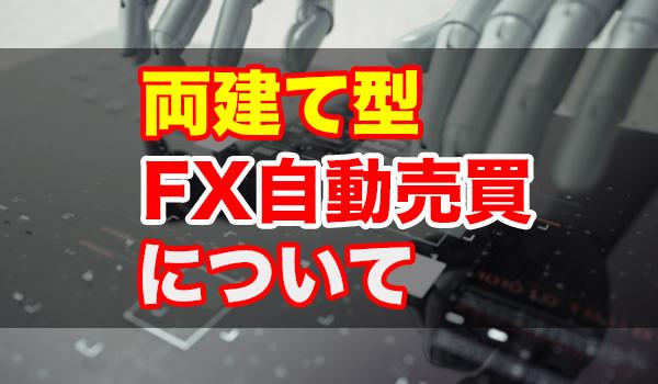 両建て型FX自動売買を種類別に解説!両建てEA運用におけるメリットデメリット