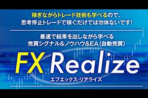 FX自動売買が手に入るFXrealizeについて