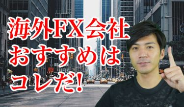 FXで一攫千金を狙うなら海外FX口座!おすすめの海外FX口座3社を紹介