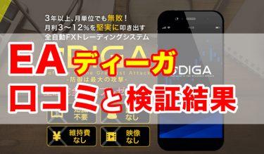 FX自動売買のDIGAの口コミ評判と検証結果を公開