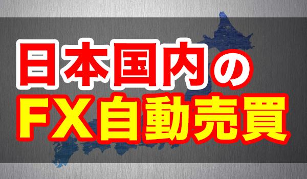 日本国内のFX自動売買におけるメリットデメリットとおすすめの国内EA