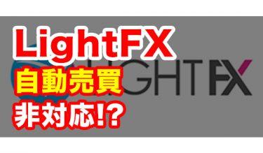 lightFX(ライトFX)の特徴と自動売買について