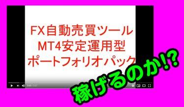 FX自動売買(mt4 ea)安定運用型ポートフォリオパックの無料モニター案件に関して解説