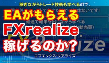 自動売買ソフトも貰えるFXが学べるサービス「FXRealize」について解説