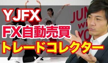YJFXのFX自動売買ツール「トレードコレクター」の口コミと検証結果