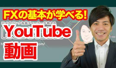 FX初心者向き動画チャンネル「元メガバンクディーラーが教えるFX講座」ご紹介