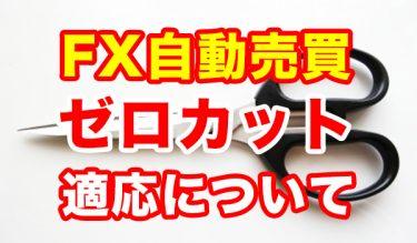 FX自動売買におけるゼロカットシステムについて解説!