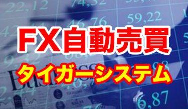 FX自動売買ツール「タイガーシステム」について解説!
