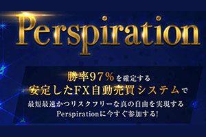FX自動売買ツールPerspiration(パースピレーション)の基本情報