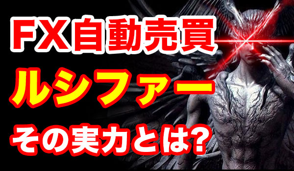 FX自動売買の詐欺ツール「ルシファー」に注意!