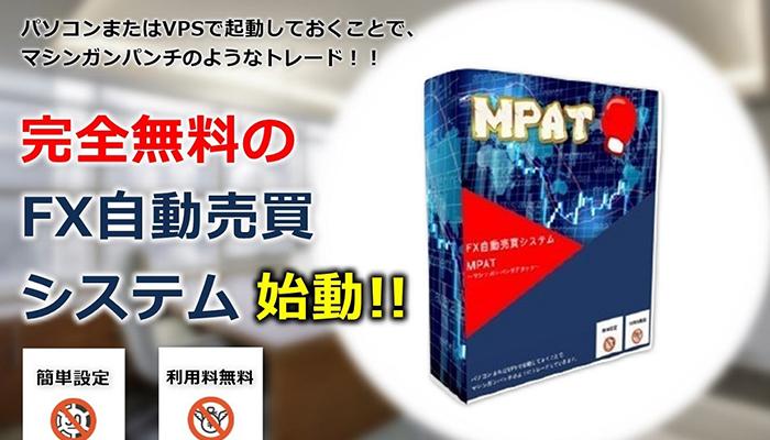 MPATの商品パッケージ
