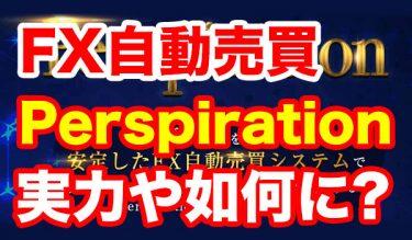 FX自動売買ツールのPerspiration(パースピレーション)について解説!