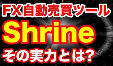 FX自動売買ツール「Shrine」について解説!シュラインEAの検証結果を公開