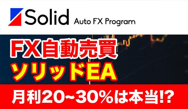 FX自動売買ツールSOLID(ソリッド)とは?検証結果公開!