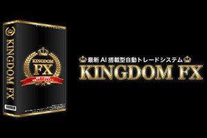 FX自動売買ツールキングダムFXの概要