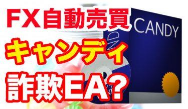 FX自動売買ツールキャンディは詐欺?キャンディEAの実績・口コミ・検証結果を公開!