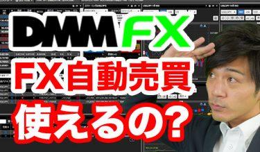 DMMFXでFX自動売買は出来るのか?