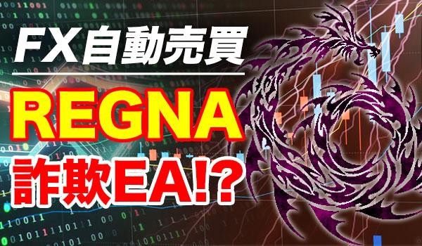 FX自動売買のRegnaについて解説