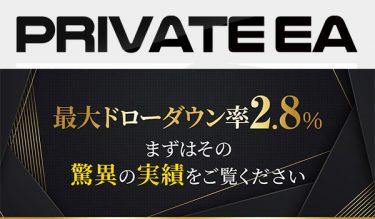 最大ドローダウン率2.8%のFX自動売買ツール「プライベートEA(サルバ)」詳細