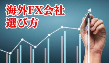 海外FX会社の選び方とは?見るべき5つのポイント