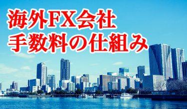 海外FX手数料を抑えたい方必見!海外FX会社手数料の仕組み