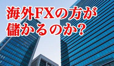 海外FXって儲かるの?おすすめの儲かる海外FX会社紹介!