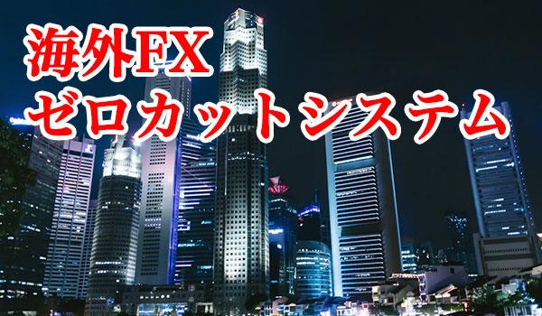 海外FXのゼロカットシステムについて解説