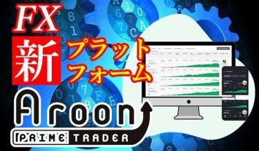 FX自動売買AroonPrimeTrader(アルーン)とは?特徴や仕様メリットデメリットを解説!